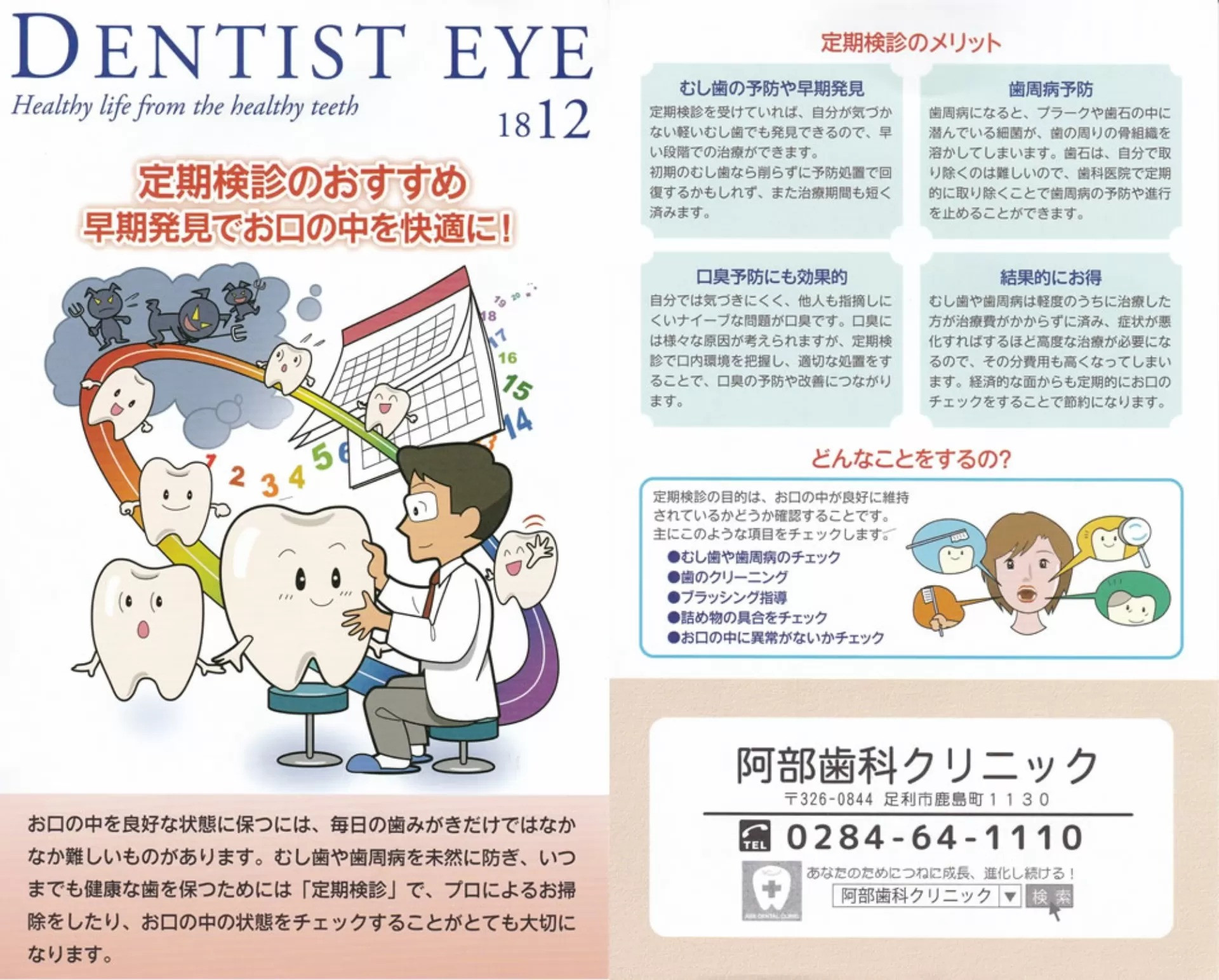 DENTIST EYE 2018年