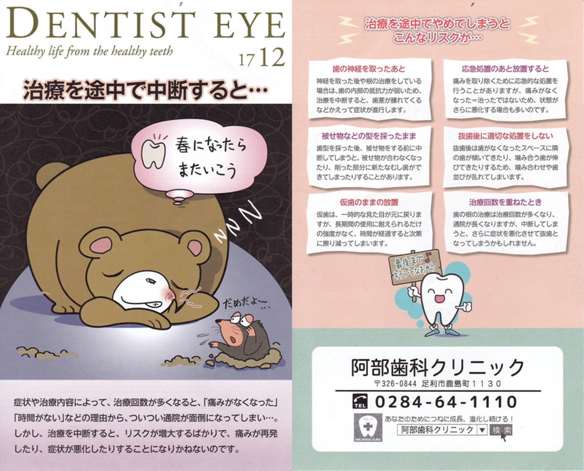 DENTIST EYE 2017年