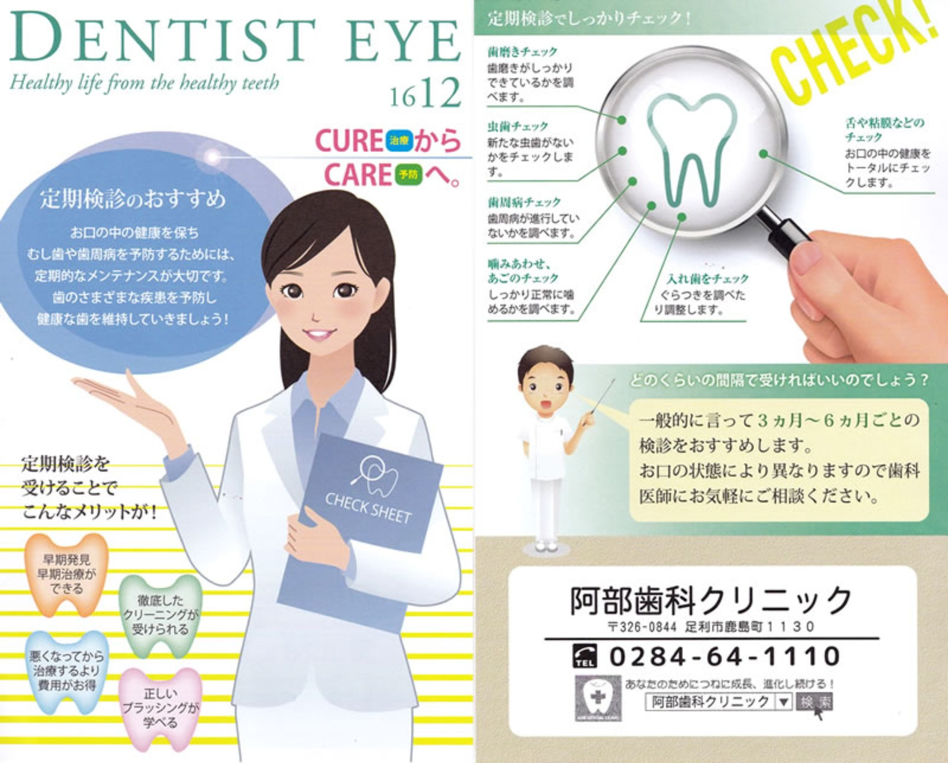 DENTIST EYE 2016年