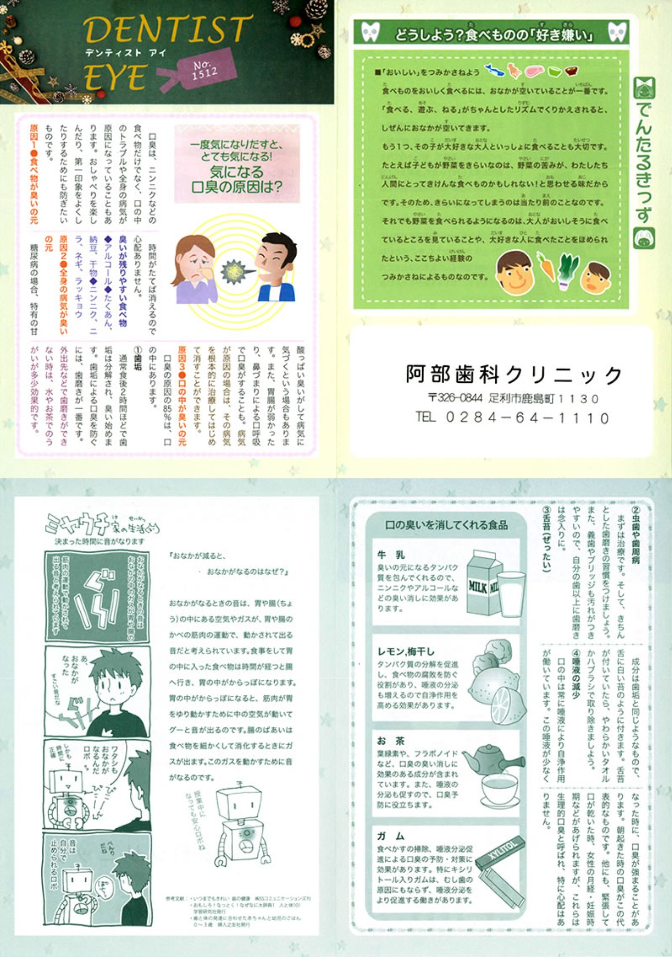 DENTIST EYE 2015年