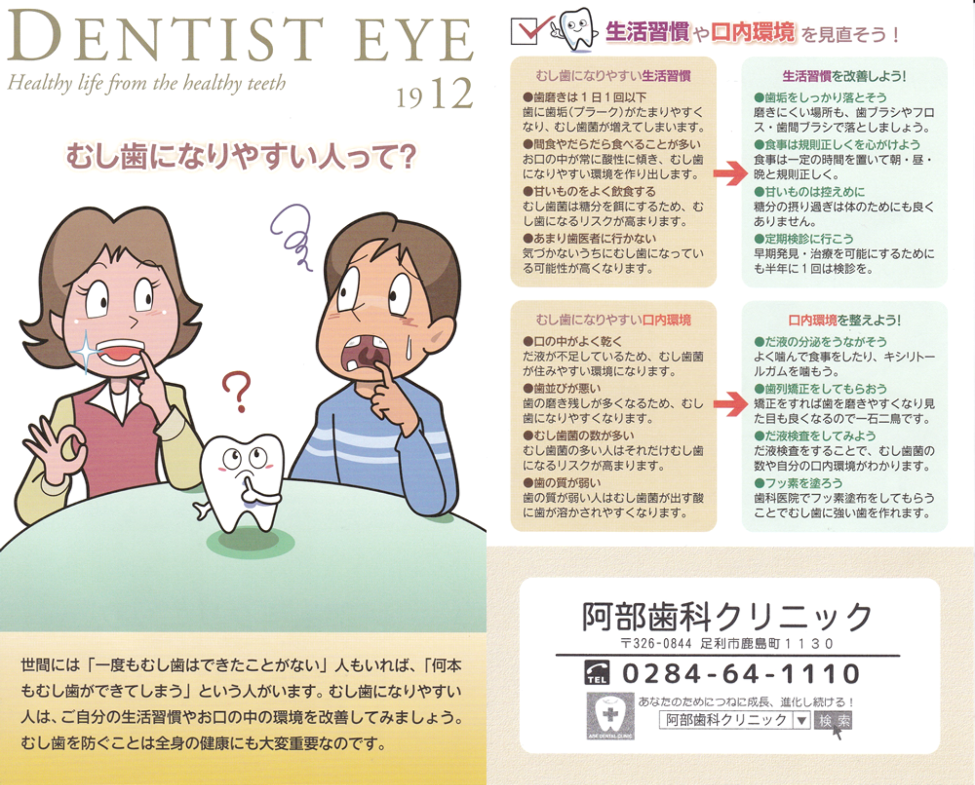 DENTIST EYE 2019年