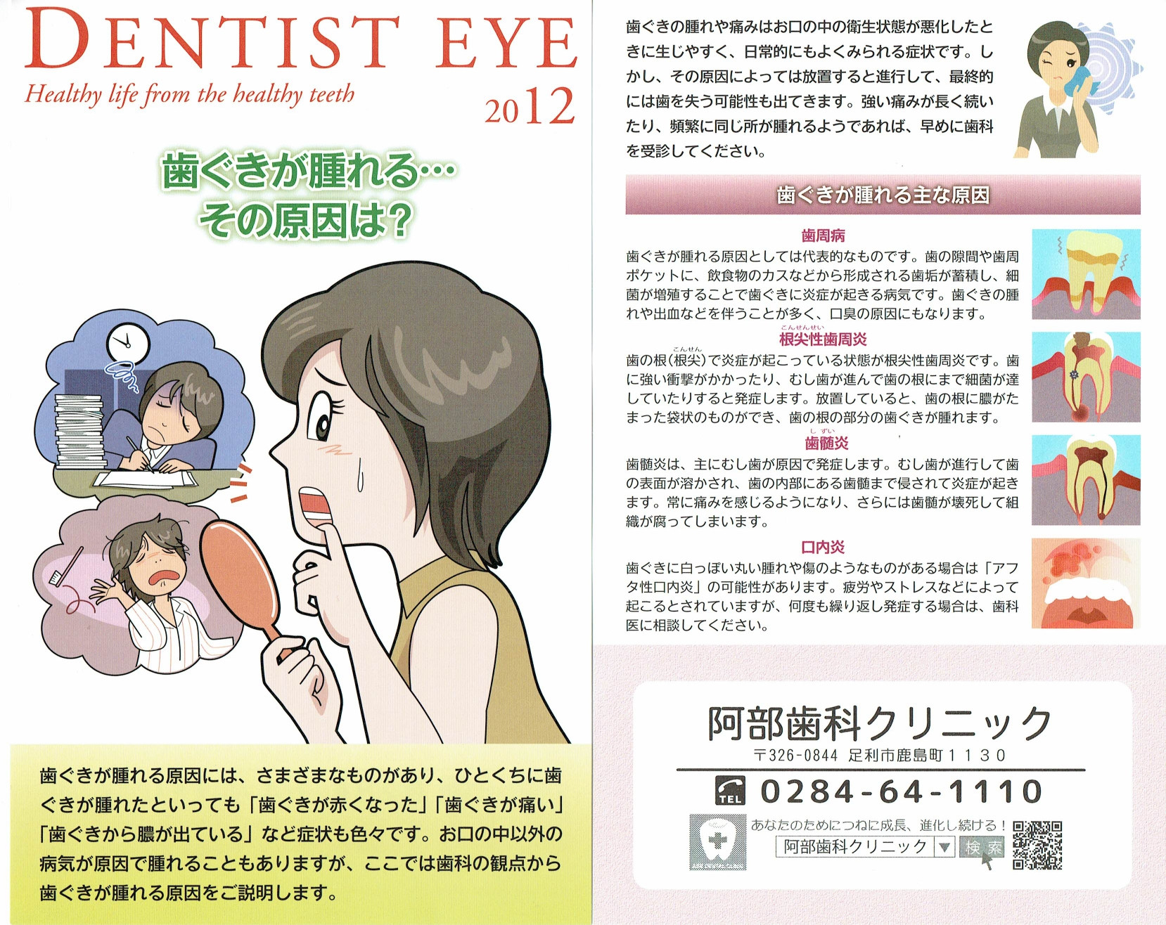 DENTIST EYE 2020年