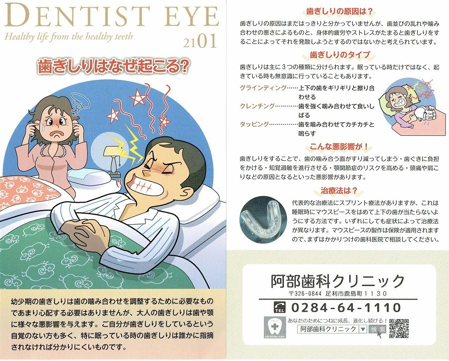 DENTIST EYE 2021年