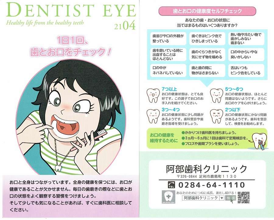 DENTIST EYE 2104